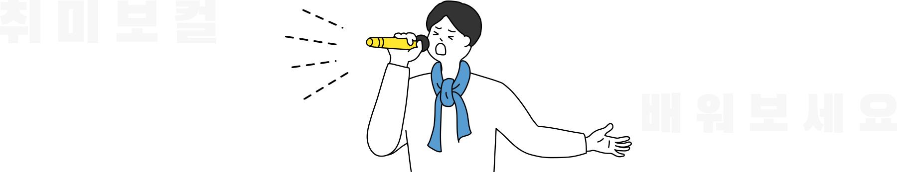취미보컬배경pc